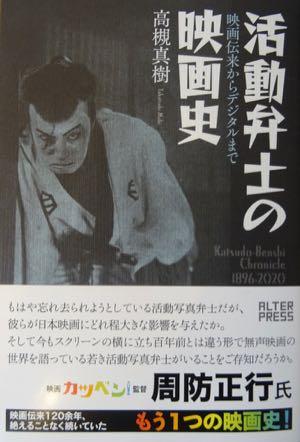 「活動弁士の映画史」