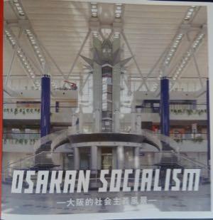 「OSAKAN SOCIALISM大阪的社会主義風景」