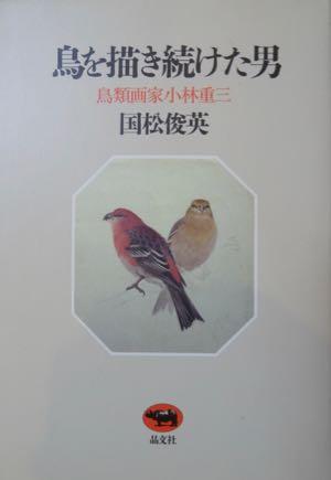 「鳥を描き続けた男 鳥類学者小林重三」