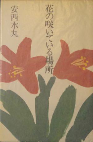 「花の咲いている場所」