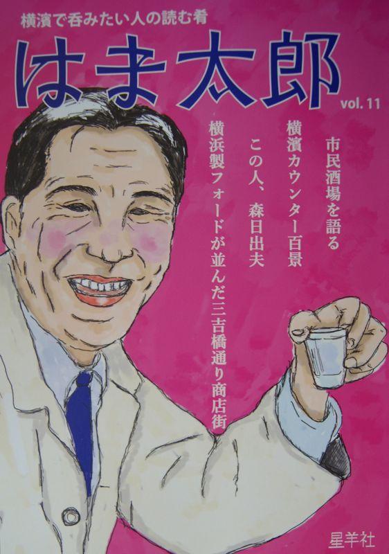 「はま太郎vol.11」