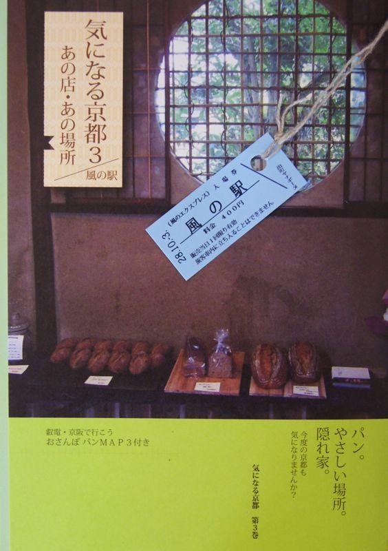 「気になる京都3」
