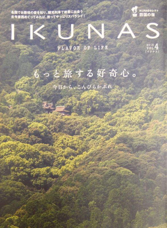 「IKUNAS Vol.4」