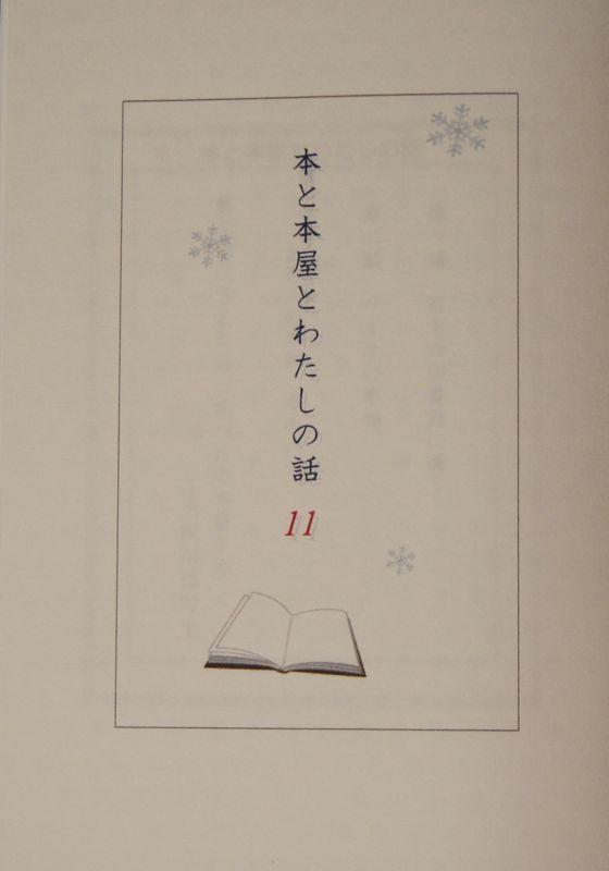 「本と本屋とわたしの話11」