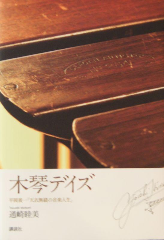 「木琴デイズ」