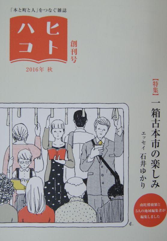 「ヒトハコ」創刊号