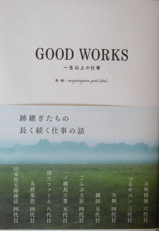 「GOOD WORKS」