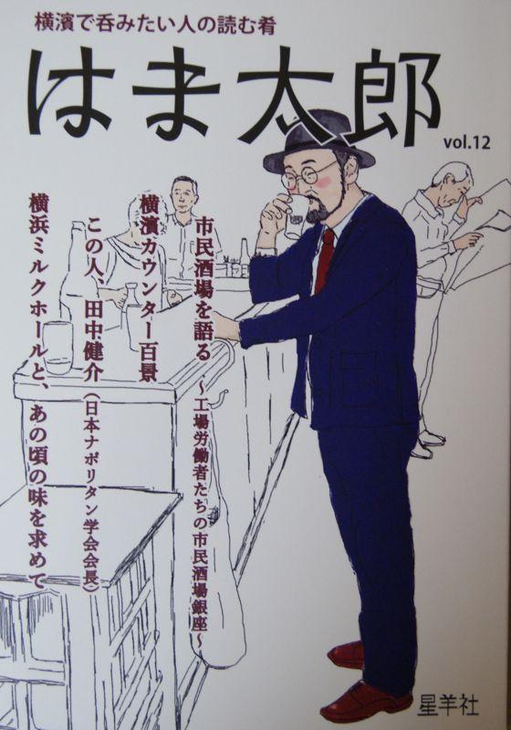 「はま太郎vol.12」