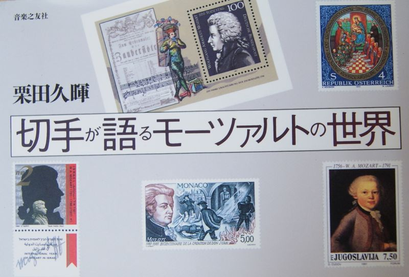 「切手が語るモーツァルトの世界」