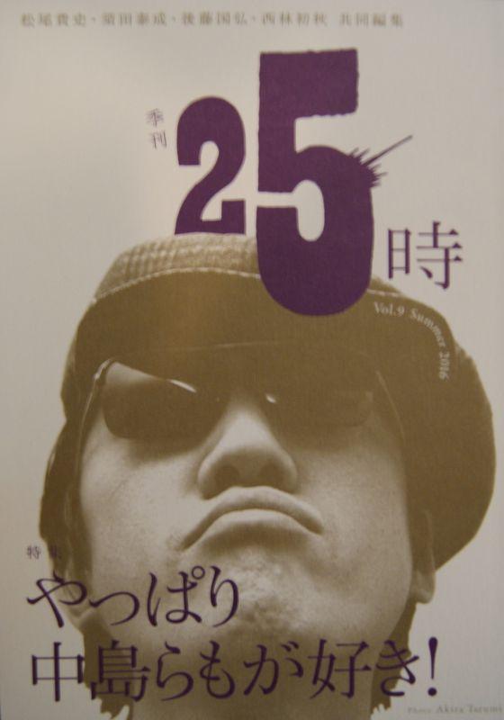季刊「25時」