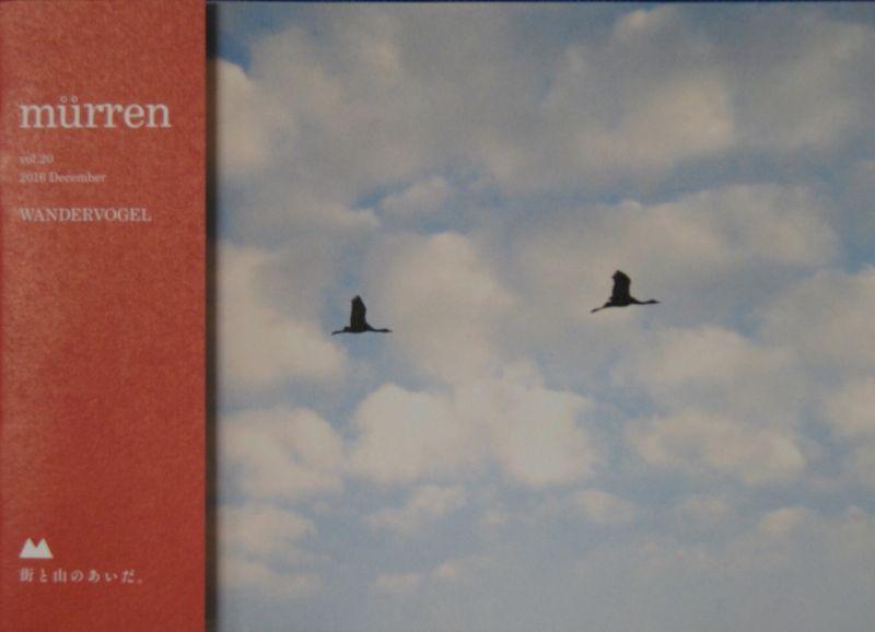 「murren Vol.20」