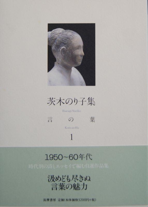 「茨木のり子集」(全3巻)