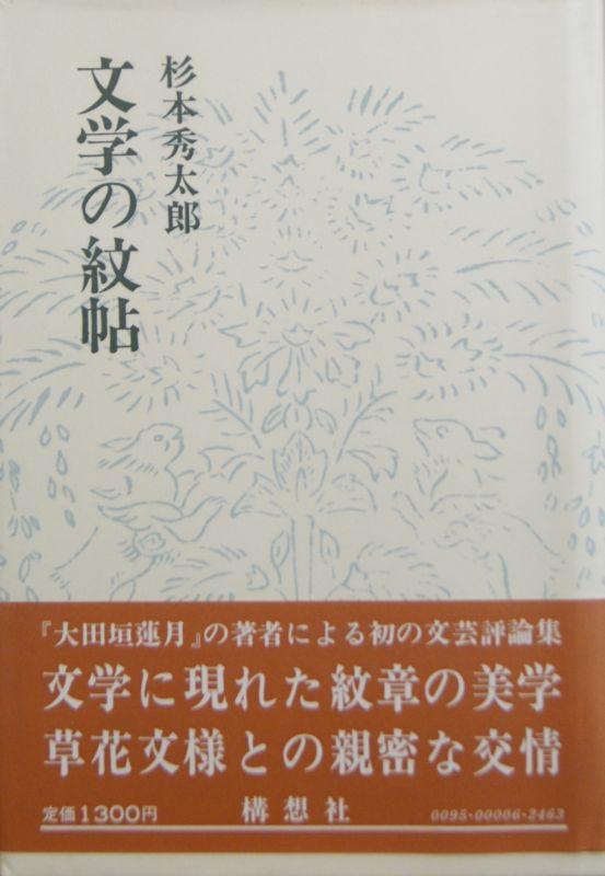 「文学の紋帖」