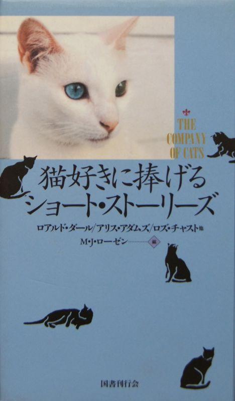 「猫好きに捧げるショート・ストーリーズ」