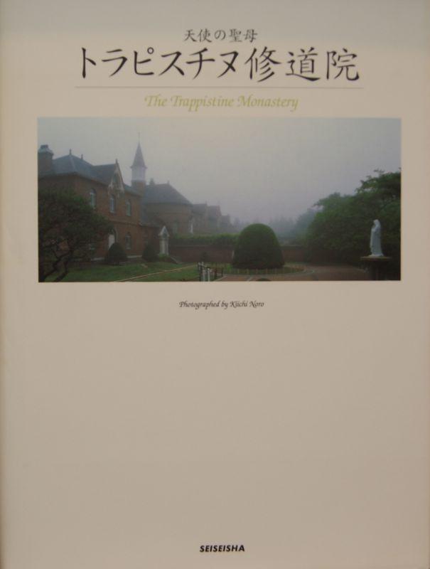 「トラピスチヌ修道院」