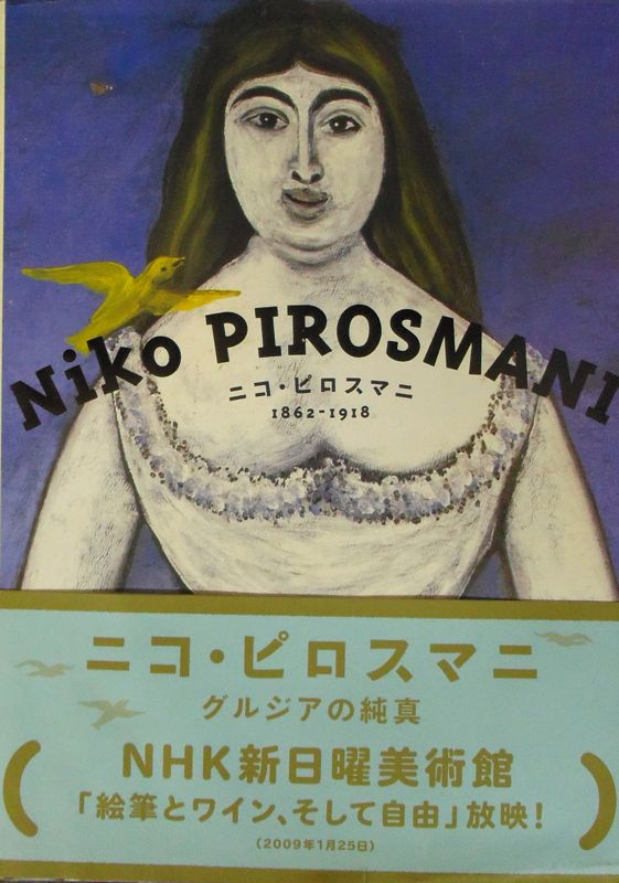 「ニコ・ピロスマニ」
