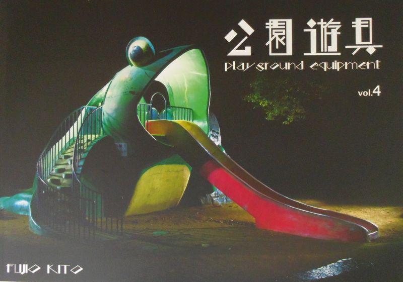 「公園遊具Vol.4」
