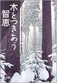 「木とつきあう知恵」