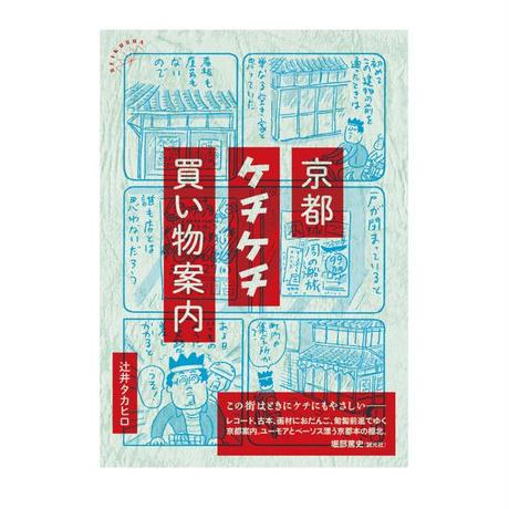 「京都ケチケチ買い物案内」