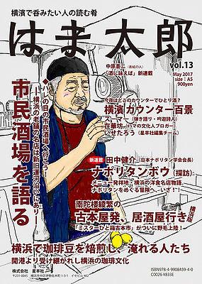 「はま太郎vol.13」