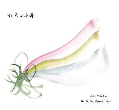 「虹色の小舟」
